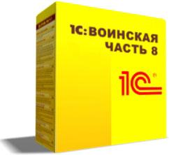 b_1c_voinskaya_chast.PNG